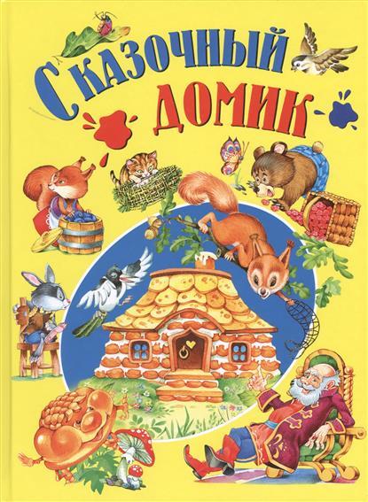 Агинская Е. (ред.) Сказочный домик агинская е ред мышка именинница
