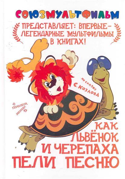 Козлов С.: Как Львенок и Черепаха пели песню