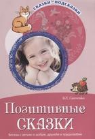 Позитивные сказки. Беседы с детьми о добре, дружбе и трудолюбии