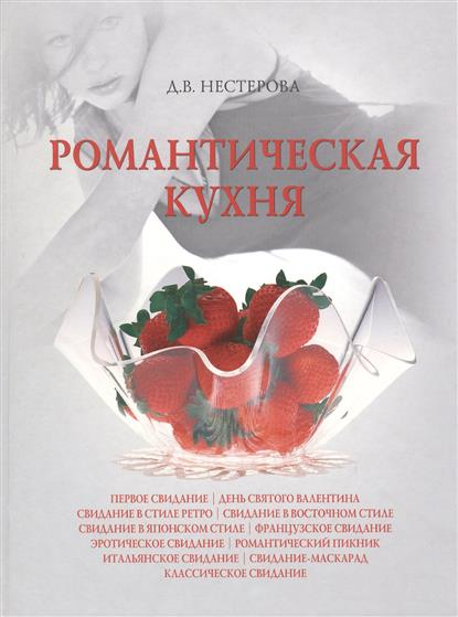 Нестерова Д. Романтическая кухня нестерова д в платья