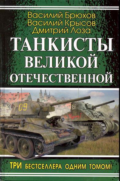 Танкисты Великой Отечественной