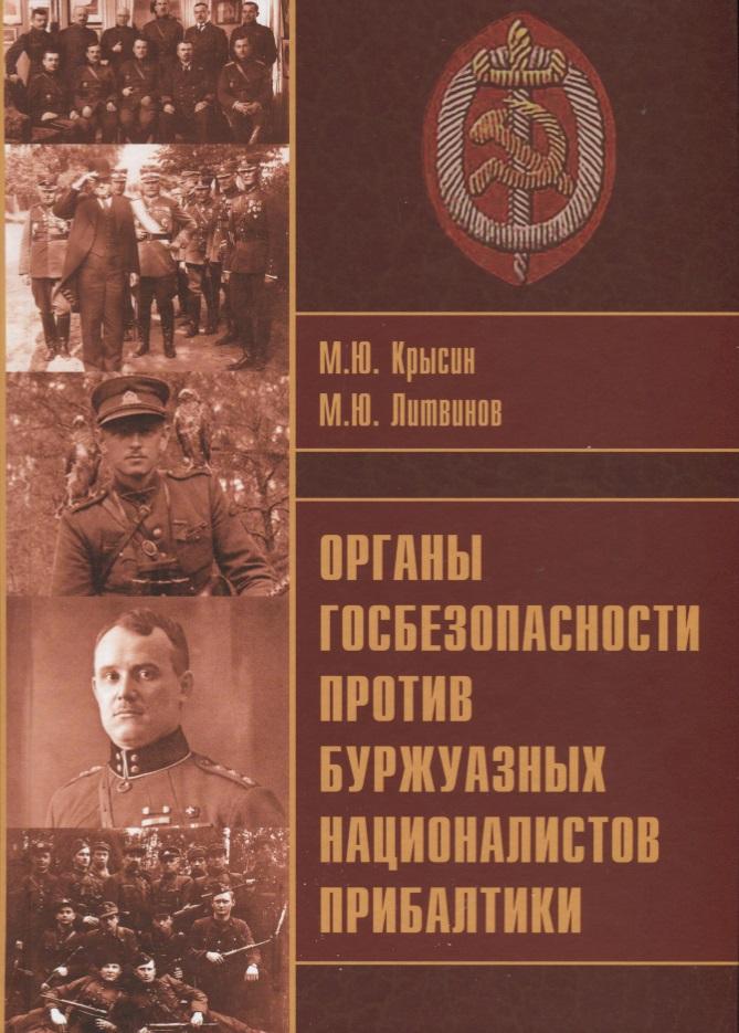 Органы госбезопастности против буржуазных националистов Прибалтики