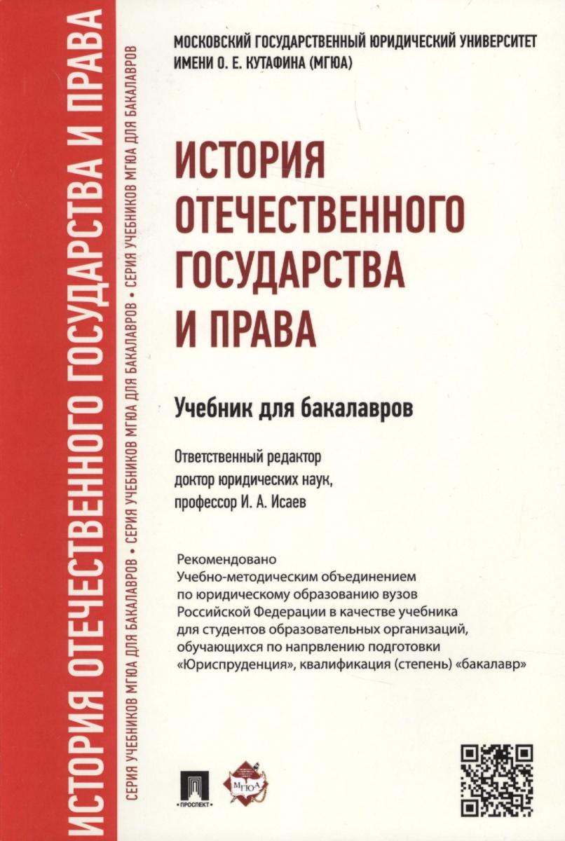 Исаев И. (ред.) История отечественного государства и права. Учебник для бакалавров