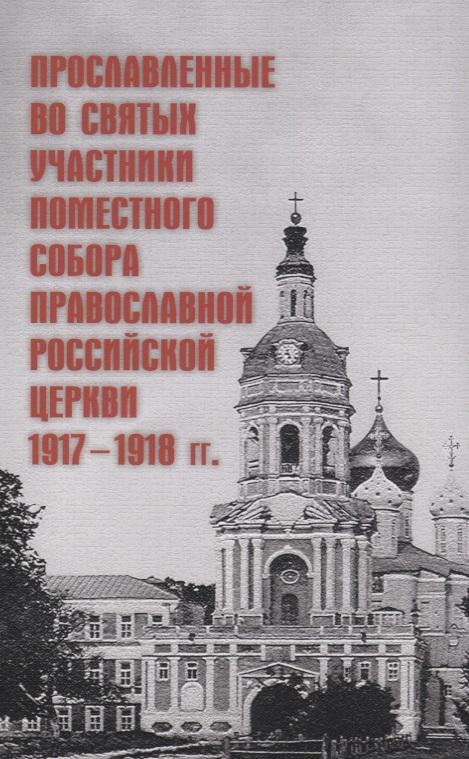 Прославленные во святых участники Поместного Собора РПЦ 1917-1918гг.