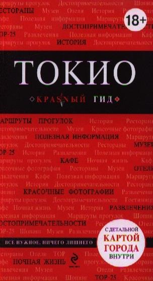 Усольцева О. (ред.) Токио (+карта)