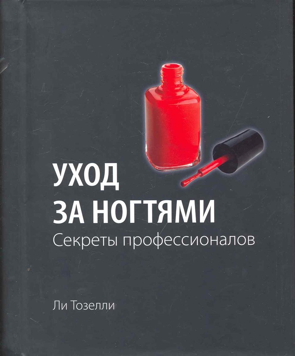 Тозелли Л. Уход за ногтями Секреты профессионалов
