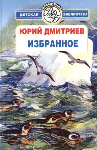 Дмитриев Ю. Дмитриев Избранное дмитрий дмитриев авантюристка