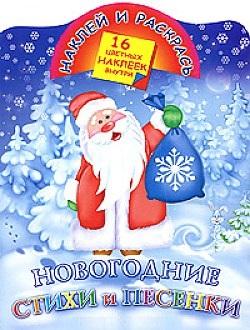 КН Наклей и раскрась Новогодние стихи и песенки