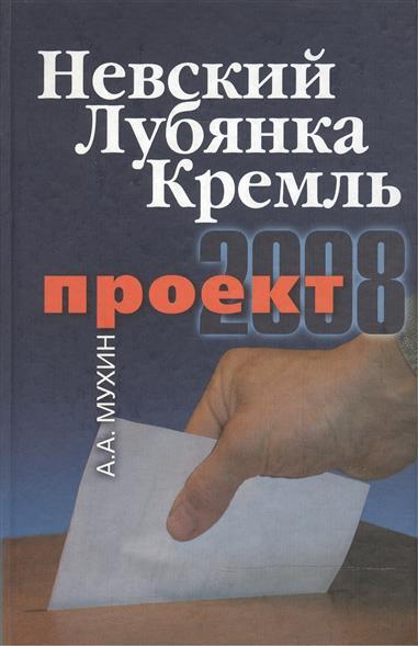 Мухин А. Проект-2008:Невский. Лубянка. Кремль.