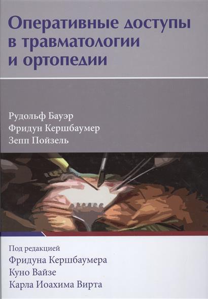 Оперативные доступы в траматологии и ортопедии