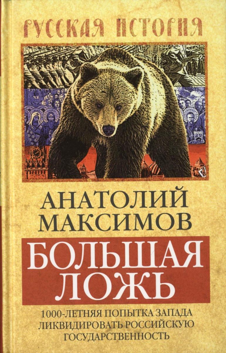 Большая ложь 1000-летняя попытка Запада ликвидировать Российскую Государственность