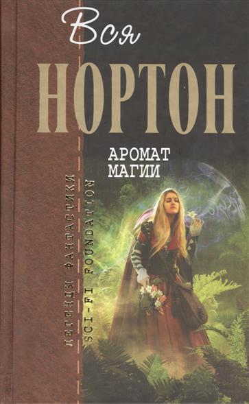 Нортон А. Аромат магии ISBN: 9785699686629 источник магии