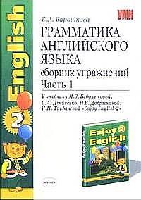 Грамматика англ. языка 2 кл Сб. упр. ч.1