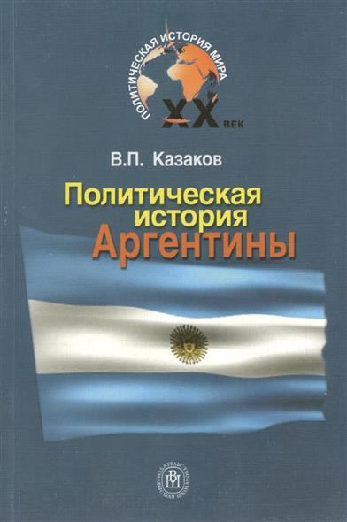Политическая история Аргентины XX века