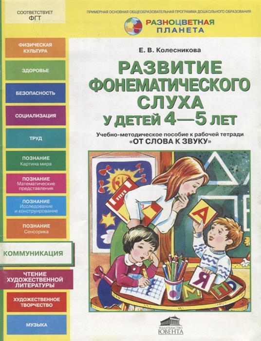 цена на Колесникова Е. Развитие фонематического слуха у детей 4-5 лет. Учебно-методическое пособие к рабочей тетради