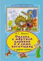 Сказка о мертвой царевне и о семи богатырях и другие сказки