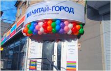 «Читай-город» в Волгограде