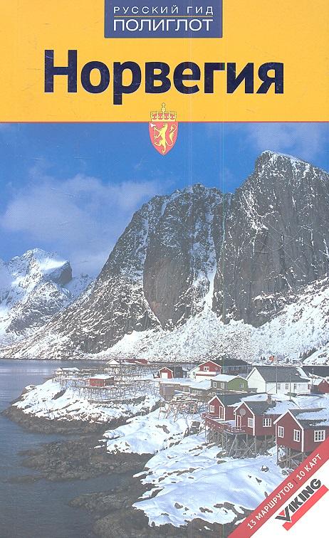 Кумпх Й. Путеводитель. Норвегия