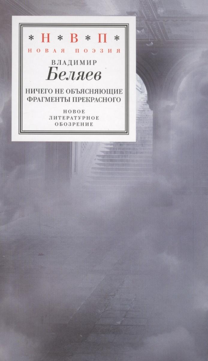 Беляев В. Ничего не объясняющие фрагменты прекрасного ISBN: 9785444807118 сапоги quelle der spur 1013540