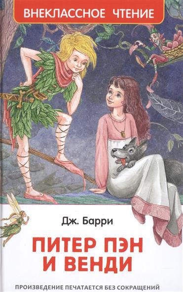 Барри Дж. Питер Пэн и Венди дж м барри питер пэн