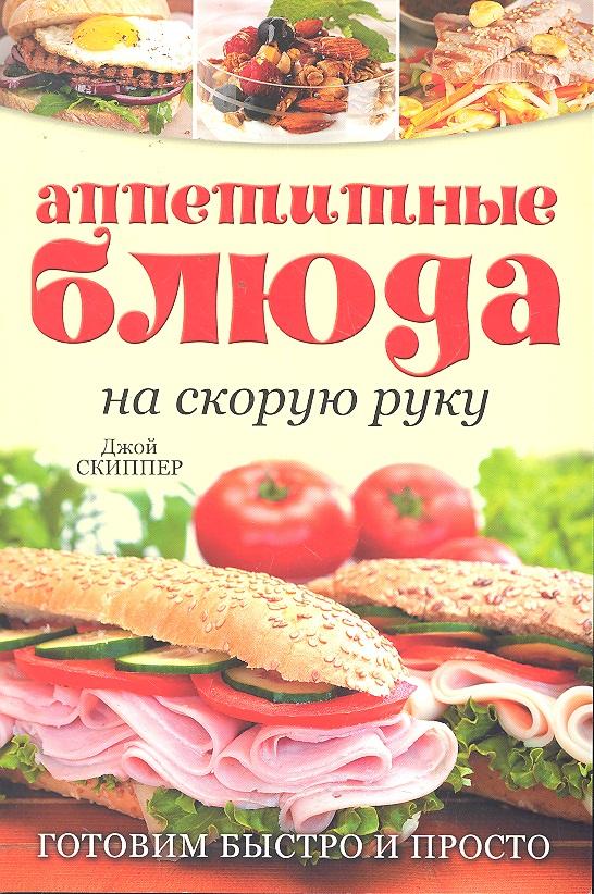 Скиппер Д. Аппетитные блюда на скорую руку ISBN: 9785919061915