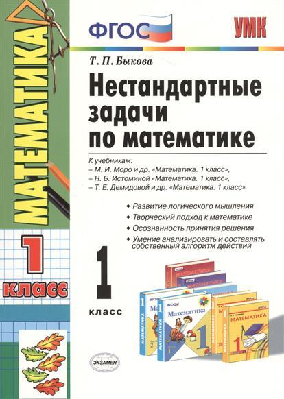 Нестандартные задачи по математике. 1 класс. К учебникам: М.И. Моро и др.