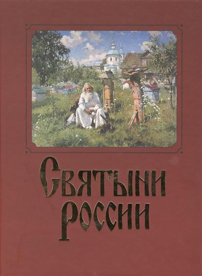 Святыни России православные святыни россии росмэн православные святыни россии