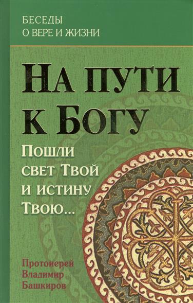 Башкиров В. На пути к Богу. Пошли свет Твой и истину Твою… цена