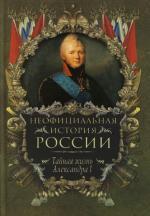 Неофиц. история России Тайная жизнь Александра 1