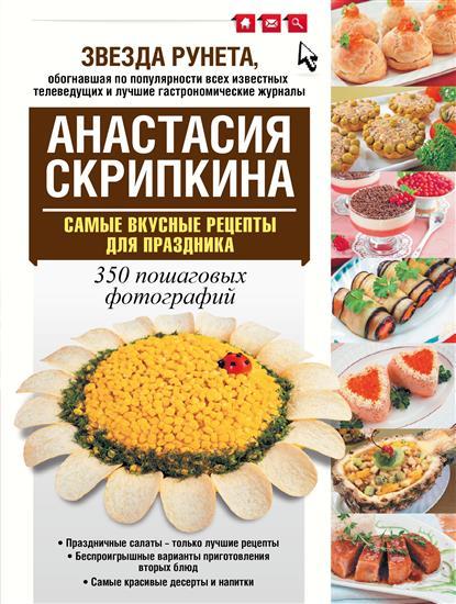 Самые вкусные рецепты для праздника. 350 пошаговых фотографий