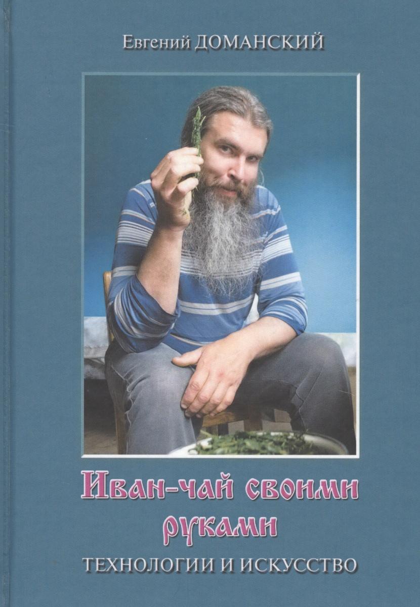 Доманский Е. Иван-чай своими руками. Технологии и искусство