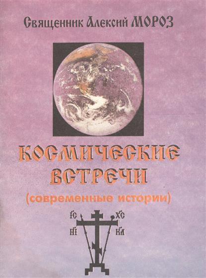 Космические встречи (современные истории)