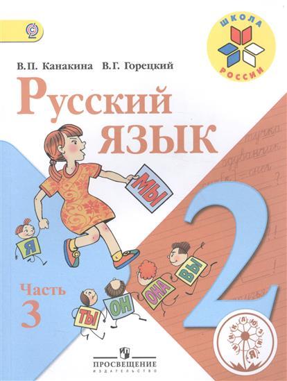 Русский язык. 2 класс. В 4-х частях. Часть 3. Учебник