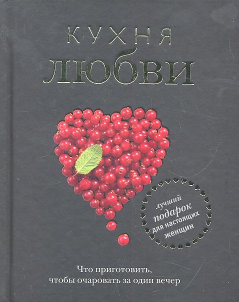 Полетаева Н. (сост.) Кухня любви поет павел лисициан