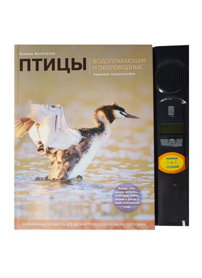 Птицы. Водоплавающие и околоводные. Звуковая энциклопедия (+звуковой модуль)