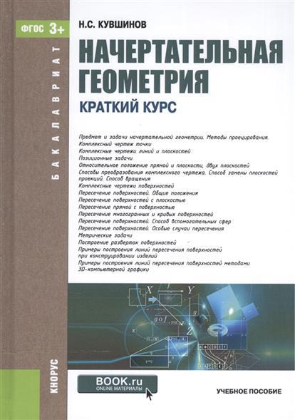 Кувшинов Н.: Начертательная геометрия. Краткий курс. Учебное пособие