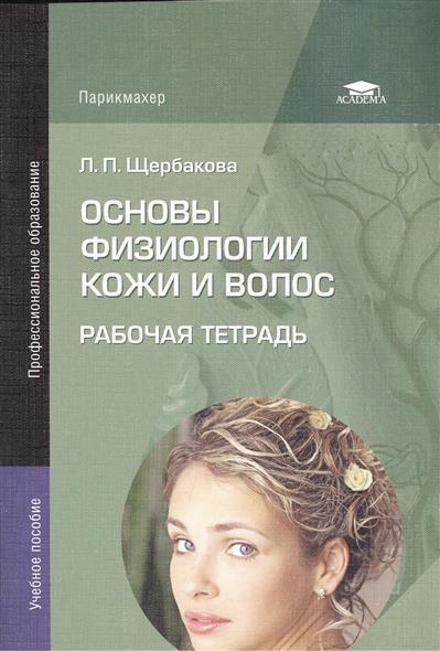 Основы физиологии кожи и волос. Рабочая тетрадь. Учебное пособие. 2-е издание, стереотипное