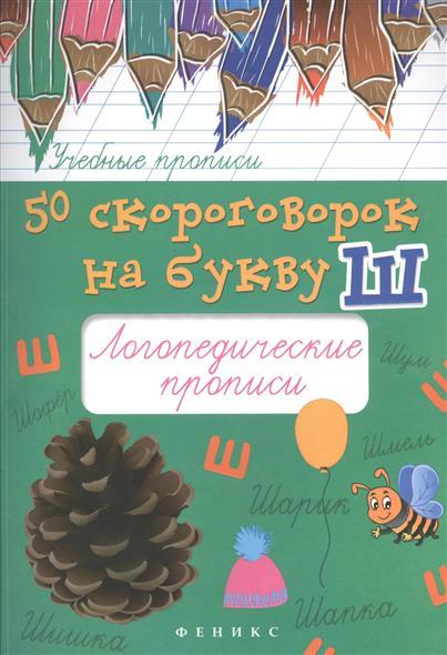 50 скороговорок на букву Ш. Логопедические прописи