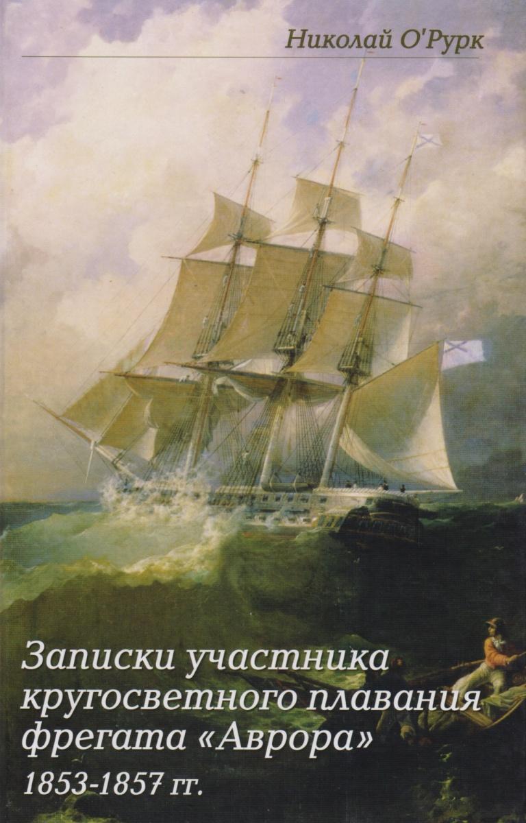 О`Рурк Н. Записки участника кругосветного плавания фрегата