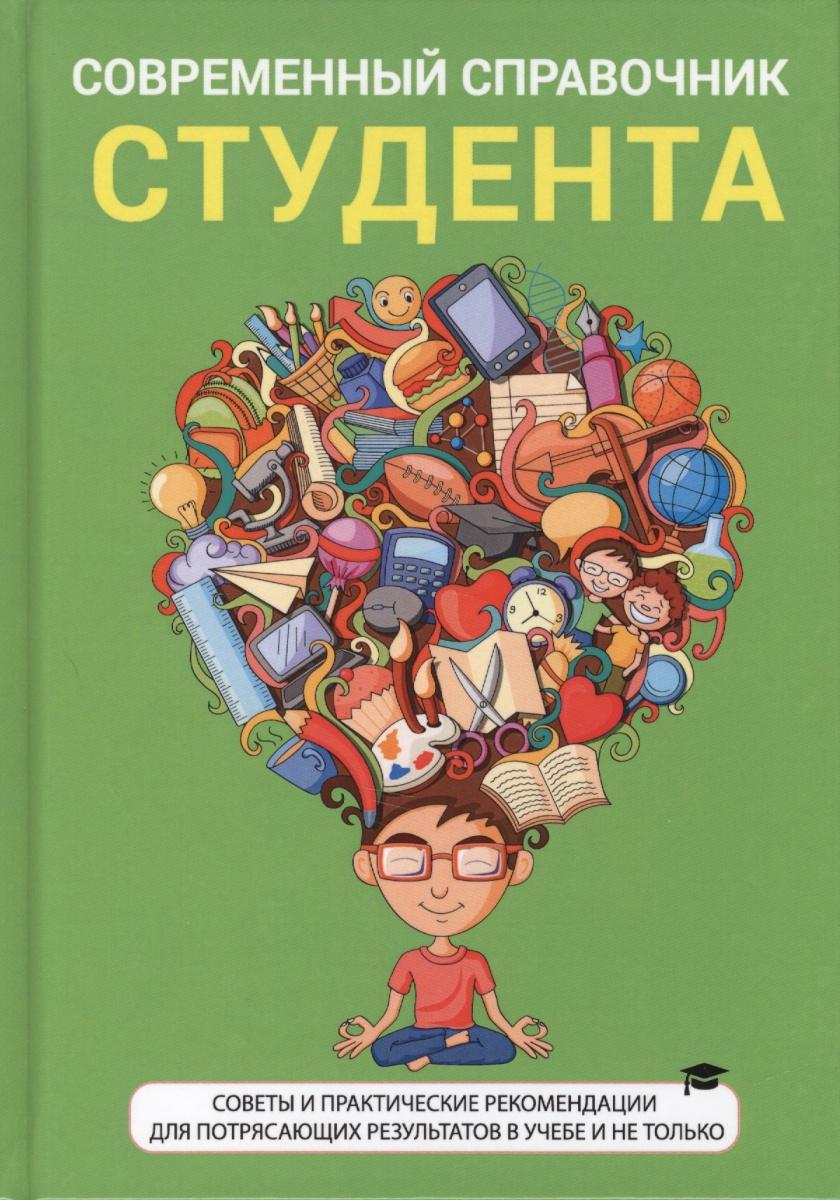 Родин Ю. Современный справочник студента
