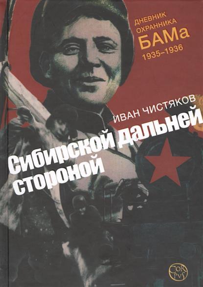 Сибирской дальней стороной. Дневник охранника БАМа 1935-1936