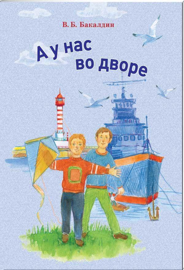 Бакалдин В. А у нас во дворе ISBN: 9785918831359