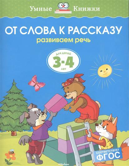 Земцова О. От слова к рассказу. Развиваем речь. Для детей 3-4 лет (ФГОС)