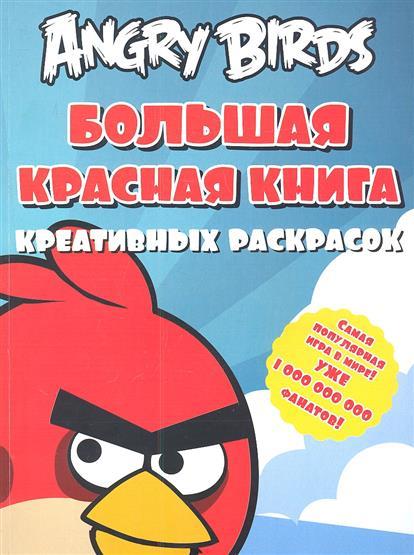 Баст Т.: Большая красная книга креативных раскрасок
