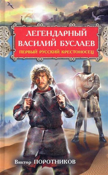 Легендарный Василий Буслаев Первый русский крестоносец
