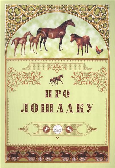 Рудакова Н. (сост.) Про лошадку ISBN: 9785779323901 н саконская про четыре цвета