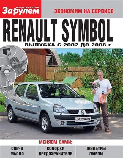 Renault Symbol выпуска с 2002 до 2008 г.