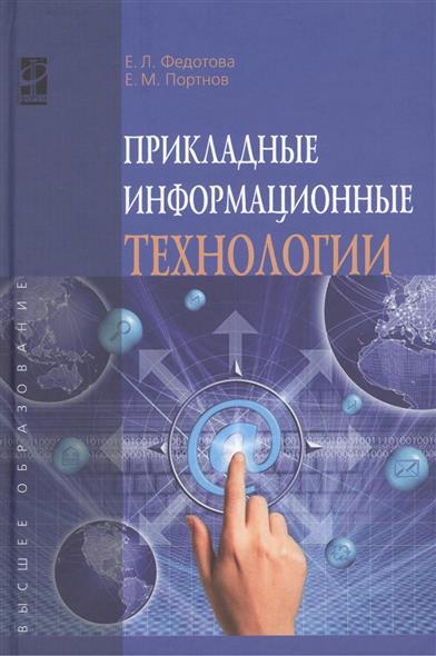 Федотова Е., Портнов Е. Прикладные информационные технологии: учебное пособие е л федотова информационные технологии и системы