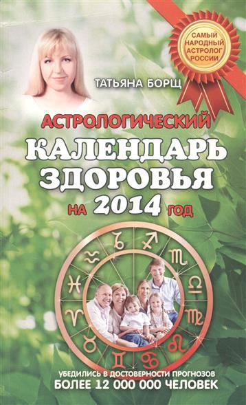 Астрологический календарь здоровья 2014 год