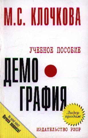 Клочкова М. Демография. Учебное пособие